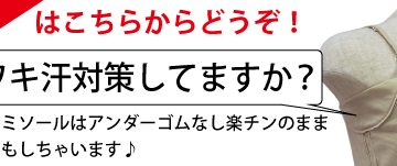 脇汗 インナー カップ付きキャミソール ゴムなし ベージュ トトカ オリジナル