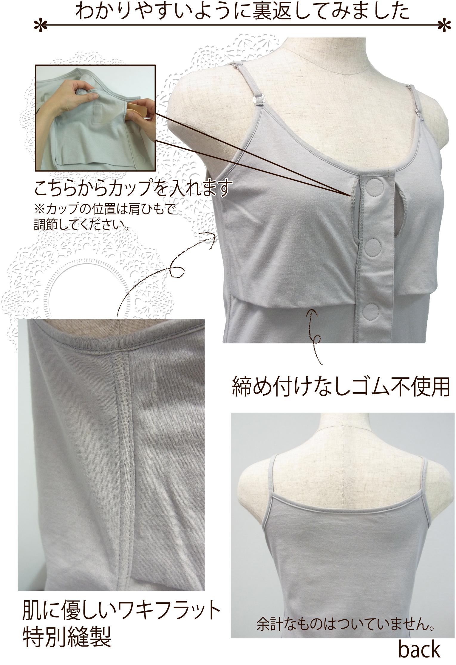 カップ付きキャミソール 女性用 前開き下着 アンダーゴムなし 乳がん ワンタッチ肌着 グレー色 トトカ オリジナル